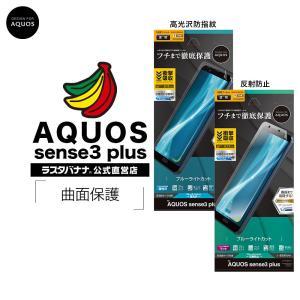 ラスタバナナ AQUOS sense 3 plus フィルム 全面保護 曲面対応 薄型TPU 耐衝撃吸収 ブルーライトカット 高光沢 反射防止 アクオス センス3 プラス 液晶フィルム|keitai-kazariya
