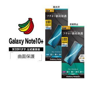 ラスタバナナ Galaxy Note10+ SC-01M SCV45 フィルム 全面保護 曲面対応 薄型TPU 耐衝撃吸収 ブルーライトカット 高光沢 反射防止 ギャラクシーノート10プラス keitai-kazariya