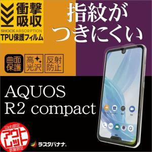 ラスタバナナ AQUOS R2 compact SH-M09 フィルム 曲面保護 薄型TPU 耐衝撃吸収 高光沢防指紋/反射防止 アクオス R2 コンパクト 液晶保護フィルム|keitai-kazariya