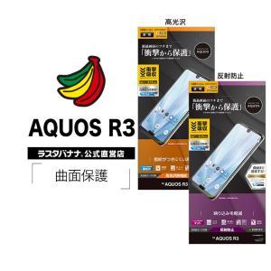 ラスタバナナ AQUOS R3 SH-04L SHV44 フィルム 曲面保護 耐衝撃吸収 薄型TPU 高光沢防指紋/反射防止 アクオスR3 液晶保護フィルム|keitai-kazariya