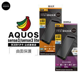 ラスタバナナ AQUOS sense3 lite SH-02M SHV45 SH-RM12 フィルム 全面保護 曲面対応 薄型TPU 耐衝撃吸収 高光沢防指紋 反射防止 アクオス センス3 ライト 液晶 keitai-kazariya