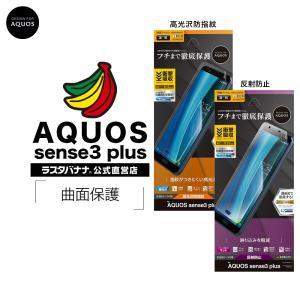 ラスタバナナ AQUOS sense 3 plus フィルム 全面保護 曲面対応 薄型TPU 耐衝撃吸収 高光沢防指紋 反射防止 アクオス センス3 プラス 液晶保護フィルム|keitai-kazariya