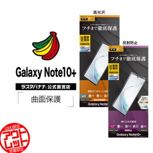 ラスタバナナ Galaxy Note10+ SC-01M SCV45 フィルム 全面保護 曲面対応 薄型TPU 耐衝撃吸収 高光沢防指紋 反射防止 ギャラクシーノート10プラス 液晶保護 keitai-kazariya