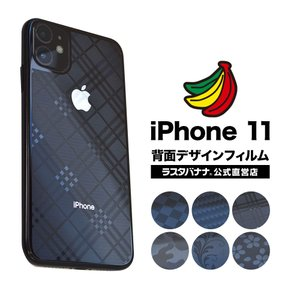 ラスタバナナ iPhone11 フィルム 平面保護 背面デザインフィルム チェック カーボン ラインチェック 迷彩 ボタニカル 桜 アイフォン 保護フィルム|keitai-kazariya