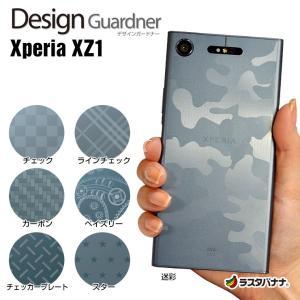 ラスタバナナ Xperia XZ Premium SO-04J / Xperia Z5 Premium SO-03H 背面保護デザインフィルム エクスぺリア プレミアム keitai-kazariya