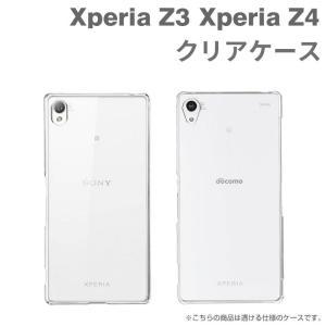 iphone8 iphone8plus ケース iPhone7 iPhone7Plus ケース iPhone6s iPhone6sPlus ケース エクスぺリア ケース ハード クリア ハードケース クリアケース|keitai