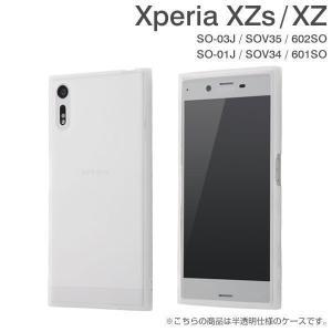 xperiaxzs ケース エクスペリア xzs ケース カバー シリコンケース ホワイト 半透明  xperiaxz xperia xzs ケース シルキータッチタイプ|keitai