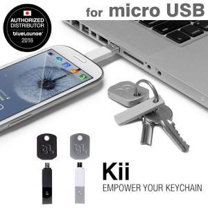 Bluelounge Micro-USB鍵型アダプター Kii キー Xperia Android エクスペリア|keitai
