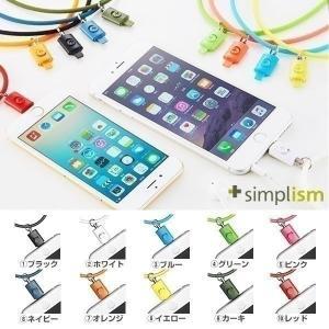 Simplism ネックストラップ iPhone 携帯 スマホ Lightning コネクタ 落下防止 携帯ストラップ 首掛け ブランド ネックストラップ シンプリズム トリニティ|keitai
