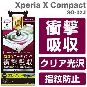 Xperia X Compact  エクスペリアx コンパクト SO-02J simplism 曲面対応 衝撃吸収 強化防汚 液晶保護フィルム (光沢) 画面保護 フィルム docomo|keitai