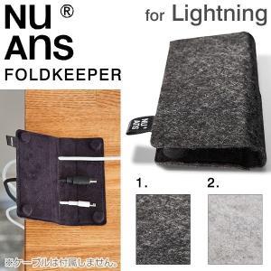 NuAns WORKLIFE FOLDKEEPER マルチケーブルホルダー(フェルト)|keitai
