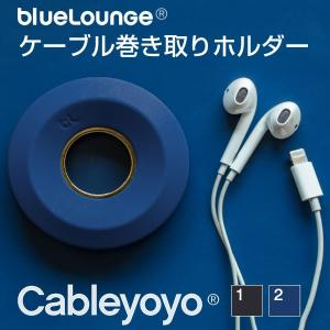 Bluelounge イヤフォンケーブル巻き取りホルダー Cableyoyo ケーブルヨーヨー|keitai