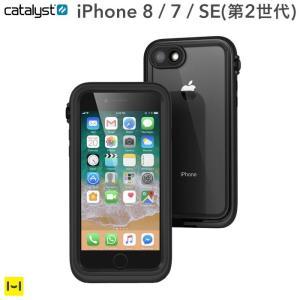 iphone8 ケース 耐衝撃 防水 iphone7 ケース 耐衝撃 完全防水 アイフォン8 ケース catalyst カタリスト 防水iPhoneケース ブラック 送料無料 keitai