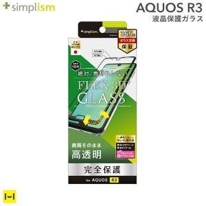 全面をしっかり守るフレーム強化ガラス  AQUOS R3専用立体成型フレームガラス  日本メーカー、...