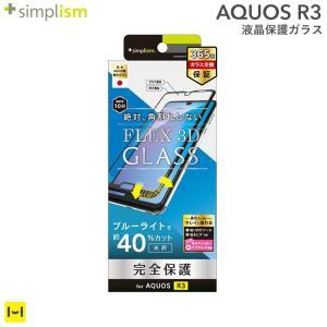 目に優しいブルーライトカット仕様の強化ガラス  AQUOS R3専用立体成型フレームガラス  ブルー...