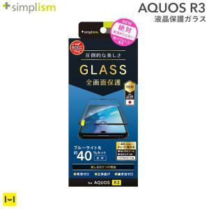 目に優しいブルーライトカット仕様の強化ガラス  AQUOS R3専用全面保護強化ガラス  ブルーライ...