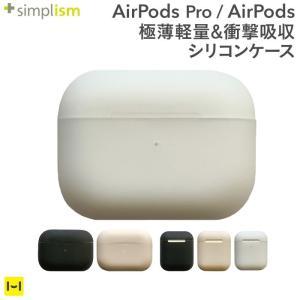 AirPods Pro/AirPods専用 simplism 衝撃吸収 極薄軽量 シリコンケース