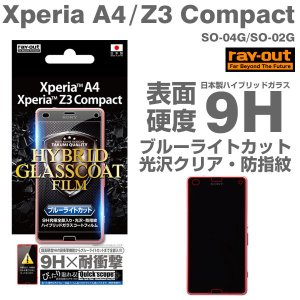 Xperia A4 SO-04G Xperia Z3 Compact SO-02G ガラス 強化ガラス ガラスフィルム 保護フィルム エクスぺリアA4 エクスぺリアZ3 コンパクト 9H 究極全部入り|keitai
