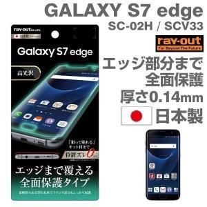 GALAXY S7 edge 液晶保護フィルム TPU/光沢/フルカバー ギャラクシーs7 エッジ 保護フィルム docomo SC-02H/au SCV33|keitai