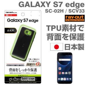 GALAXY S7 edge 背面保護フィルム(TPU/光沢) docomo SC-02H/au SCV33)ギャラクシーs7 エッジ  保護フィルム|keitai