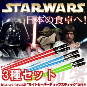 スターウォーズ ライトセーバー チョップスティック STAR WARS グッズ お箸 3種セット starwars|keitai
