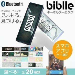 大切なヒトやモノの居場所がわかるbiblleが作る見守りネットワーク biblle ( ビブル )は...