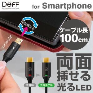 deff TRAVEL BIZ microUSBケーブル マイクロUSBケーブル 両挿し対応 LED表示付 急速充電対応 100cm|keitai