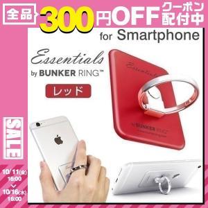 (各種スマートフォン対応)バンカーリング Bunker Ring Essentials(Red/レッド)|keitai