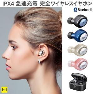 M-SOUNDS Bluetooth5.0対応 IPX4 急速充電対応 完全ワイヤレスイヤホン MS...