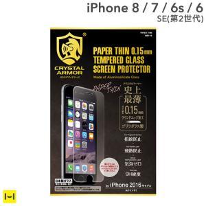 iPhone7 ガラスフィルム クリスタルアーマー PAPER THIN ゴリラガラス製 ラウンドエッジ 強化ガラス 0.15mm