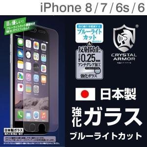 iPhone7 ガラスフィルム クリスタルアーマー アンチグレア ブルーライトカット 強化ガラス 0.25mm