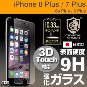 iphone8plus iPhone7Plus ガラスフィルム 強化ガラス 保護フィルム アイフォン8プラス アイホン7プラス ラウンドエッジ 強化ガラス 0.33mm  クリスタルアーマー|keitai
