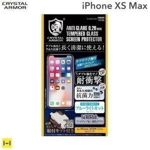 0d3e28a259 iphonexs max ガラスフィルム クリスタルアーマー アンチグレア ブルーライトカット 抗菌・耐衝撃強化ガラス