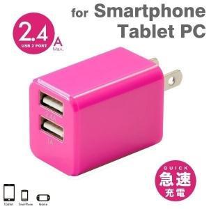 USB充電器 AC充電器 ACアダプター 2ポート チャージャー cube 224 iPhone6 対応 ピンク|keitai