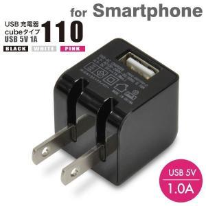 USB充電器 AC充電器 ACアダプター チャージャー cube mini 1.0A iPhone6 対応 ブラック|keitai