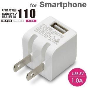 USB充電器 AC充電器 ACアダプター チャージャー cube mini 1.0A iPhone6 対応 ホワイト|keitai
