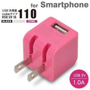 USB充電器 AC充電器 ACアダプター チャージャー cube mini 1.0A iPhone6 対応 ピンク|keitai