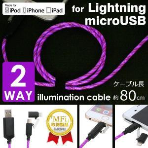 光る lightning ケーブル MFi取得品 2WAY イルミネーションケーブル microUSB コネクタ + Lightning 変換 アダプタ パープル|keitai