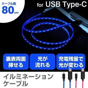 光る 急速充電 ケーブル タイプc Type C 充電ケーブル イルミネーション ケーブル スマホ xperia エクスぺリア|keitai