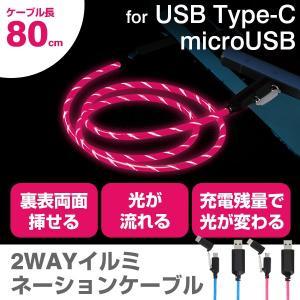 光る 急速充電 ケーブル タイプc 2WAY microUSB + TypeC 変換アダプタ  イルミネーション ケーブル スマホ xperia エクスぺリア|keitai