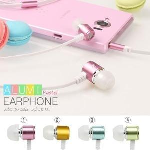 アルミ イヤホン カナル型 開放型 iPhone イヤフォン Flat Cable Alumi Earphone フラットケーブル iPhone6 対応 パステル|keitai
