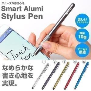 タッチペン iPad タブレット スマホ スマートフォン iPhone 3ds アルミ スタイラスペン タッチペン|keitai