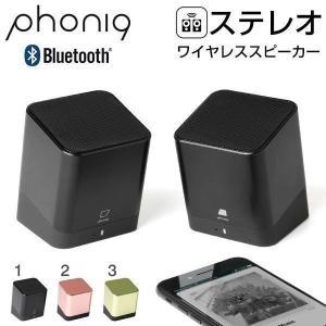 ブルートゥース ワイヤレス スピーカー Bluetooth3.0 phoniq フォニック ワイヤレス ステレオ スピーカー iphone xperia スマホ|keitai
