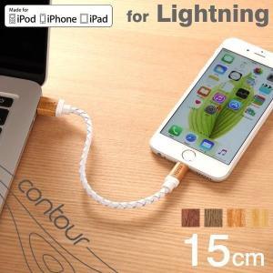 MFi 取得品 Contour コントゥア 天然木 本革 Lightningケーブル ライトニングケーブル 認証 USB 充電 ケーブル 15cm|keitai
