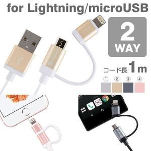 MFi認証 Apple認証 Lightningケーブル microusbケーブル ライトニングケーブル マイクロusbケーブル 変換 2WAY コネクター アルミ 1m|keitai