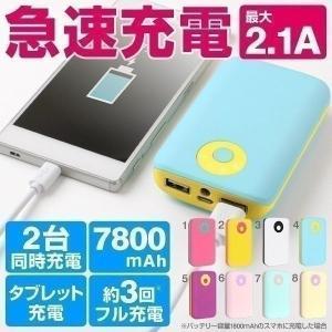 POP'n Charge モバイルバッテリー 7800mAh かわいい 2.1A 急速充電 対応 スマホ充電器|keitai