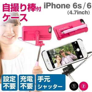 TV マツコの知らない世界 で紹介! 自撮り ケース iPhone6s iPhone6 自撮り棒 セルフィースティック付きハードケース アイフォン6s 自撮りケース じどり棒|keitai