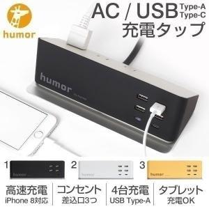 電源タップ USB 4個 AC コンセント 3個 充電 おしゃれType-C Type-A ポート複数充電 同時充電 humor|keitai