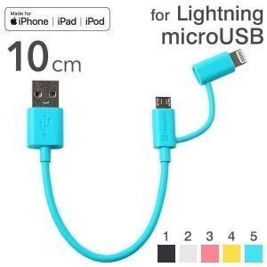 iphone ライトニングコネクタ 2way lightning コネクタ カラー ケーブル MFi取得品 Color Cable with ライトニングコネクタ 2in1 10cm|keitai