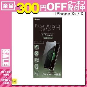 iphonex  iphonexs ガラスフィルム アイフォンx フィルム 覗き見防止 プレミアムガラス9H ミニマルサイズ 強化ガラス 液晶保護シート 左右覗き見防止 0.26mm|keitai